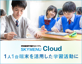 SKYMENU Cloud